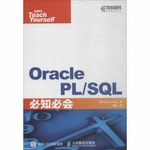 Oracle PL/SQL必知必会