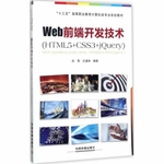 Web前端开发技术:HTML5+CSS3+jQuery