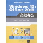 Windows 10+Office 2016高效办公