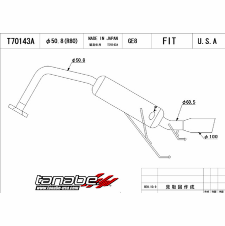 Tanabe Medalion Touring Exhaust System 09-13 Honda Fit