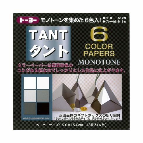 """Package of 6"""" Sq. Double Sided <br> Monotone Color Hues Origami  <br>Paper, 48 Sheets"""
