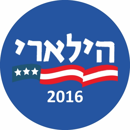 "Hebrew ""Hillary"" 2016 Button"