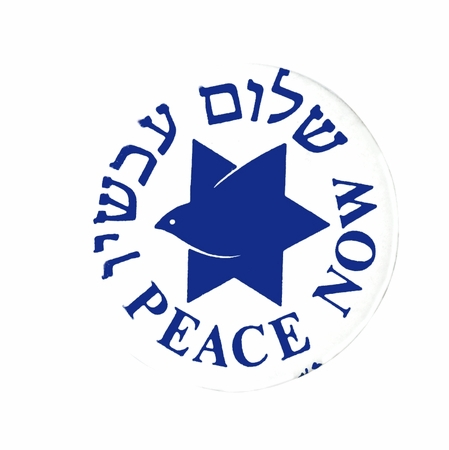 Peace Now, Shalom Achshav Button