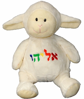Plush lamb toy personalized in hebrew simplyuniquebabygifts plush lamb baby toy personalized in hebrew negle Choice Image