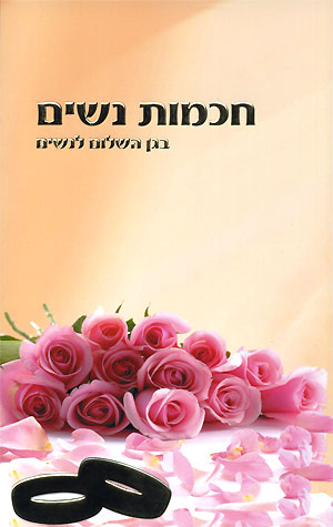 Began Hashalom - A Marital Guide for Woman Only - Hebrew