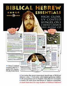 Biblical Hebrew Essentials - Glossy Charts + Audio Tutoring CD
