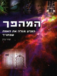The Coming Revolution in Hebrew: Hamahapech