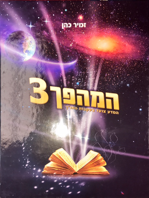 Hamahapach Volume 3 - Hebrew Edition
