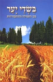 In Forest Fields - The Garden of Prayer - Hebrew