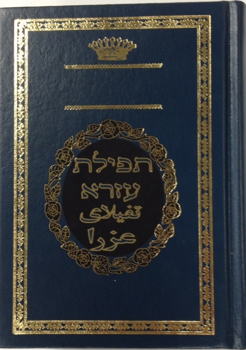 Iranian Sidoor-Siddur Ezra in Persian