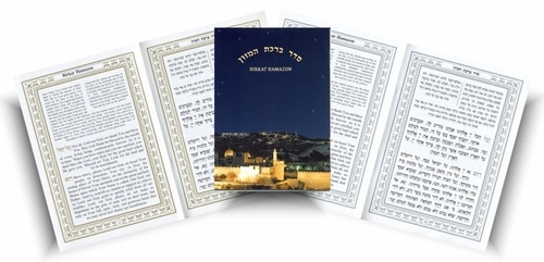 Jerusalem Night Scene with English