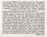 "Kosher Mezuzah Klaf Scroll - Medium 4"" (10cm)"