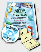 Living Israeli Hebrew