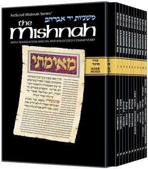 Mishnah Moed Personal size  - 11 Volume Slipcased Set