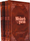 "Mishneh Torah : Complete Set of 18 Volumes<br/><font color=""red"">FREE SHIPPING</font>"