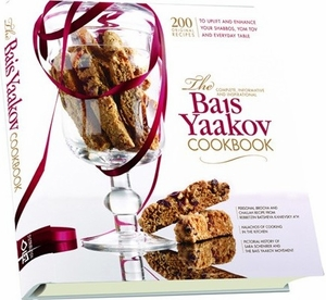 New!!!  The Bais Yaakov Cookbook
