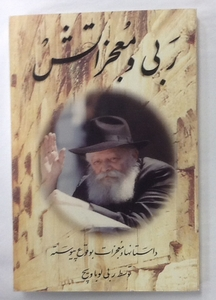 Rebbeh Ve Mojezatesh - stories about the Chabad  Lubavitcher Rebbe in Persian