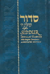 Siddur Tehillat Hashem - Annotated Compact Size : With English Translation