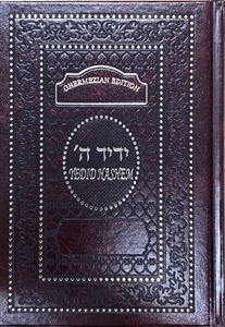 Siddur Yedid Hashem Sephardic with English Interlinear Translation