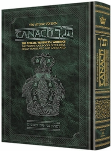 Stone Edition Tanach - Student Size Edition - Green
