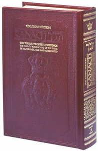 Stone Edition Tanach - Student Size Edition - Maroon Leather