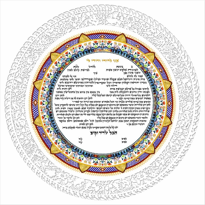 Papercut Ketubah - Summer Illusion