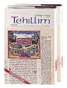Tehillim Full size(shrink wrap)