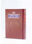 Tehillim / Psalms  1 Volume Pocket Size Soft cover