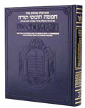 The Chumash: The Stone Edition, Full Size (ArtScroll) (English and Hebrew Edition) (Hardcover)