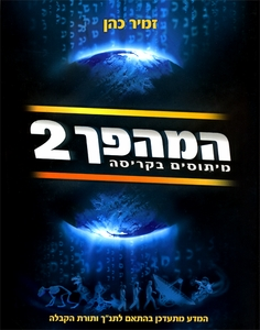Hamahapach Volume 2 - Hebrew Edition