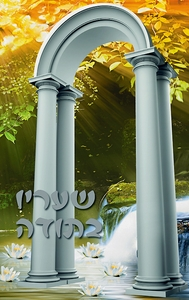 The Garden of Gratitude - Hebrew