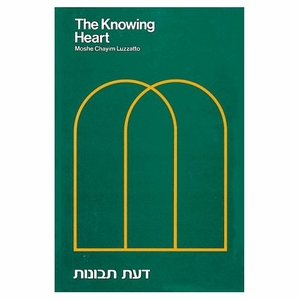 The Knowing Heart - Da'ath Tevunoth