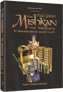 The Mishkan / Tabernacle  <BR>Its Structure, Its Sacred Vessels, and the Kohen's Garments
