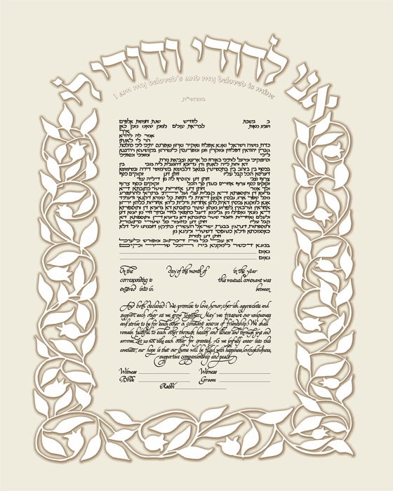 Vines and Pomegranate Ketubah