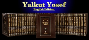 Yalkut Yosef English Edition Halacha - 13 Vol Set