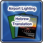 • Airport Lighting - Hebrew Translation