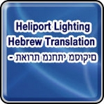 • Heliport Lighting - Hebrew Translation - תאורת מנחתי מסוקים