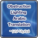 • Obstruction Lighting - Arabic Translation - إنارة العوائق
