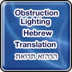• Obstruction Lighting - Hebrew Translation - תאורת אזהרה