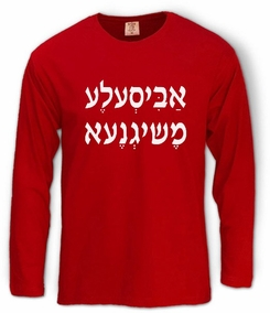 A Bisele Meshugana Long Sleeve T-Shirt