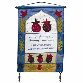 """Ani Ledodi"" Hebrew+English Wall Hanging CAT# SX - 22"