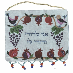"""Ani Ledodi"" Wall Hanging In Hebrew - Medium CAT# WM - 9"