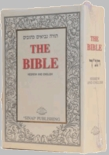 Bible with English translation
