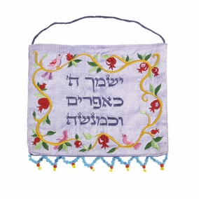 Biblical Blessings - Efraim & Menashe Wall Hanging in Hebrew CAT# WM-1