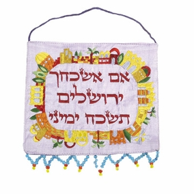 Biblical Blessings - Jerusalem Wall Hanging in Hebrew CAT# WM-2