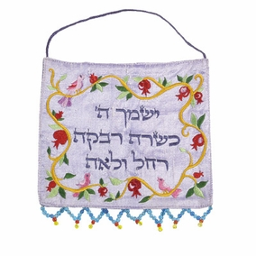 Biblical Blessings - Sarah & Rebecca Wall Hanging in Hebrew CAT# WM-3