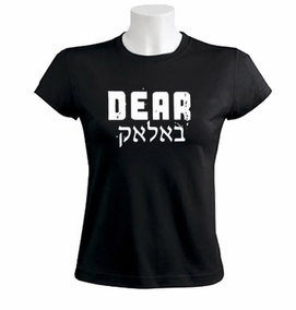 Dear Balak T-shirt
