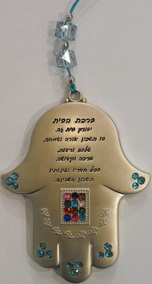 Decorative designed Hamsa with Home Blessing