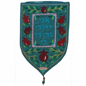 "Embroidered Large Wall Decoration ""Ani Ledodi Vedodi Li"" - Turquoise CAT# WSB - 7T"
