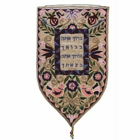 "Embroidered Large Wall Decoration ""Baruch Ata Bevoecha"" - Gold CAT# WSB - 1G"